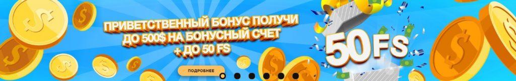 play-fortuna-bezdep-bonus