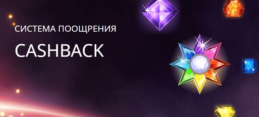 play-fortuna-cashback