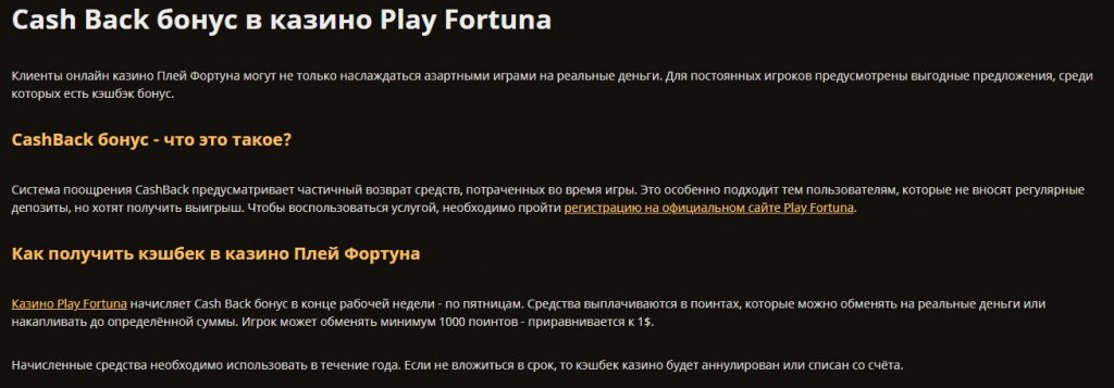 play-fortuna-cashback2