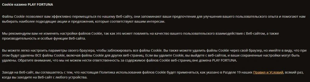 play-fortuna-cookie