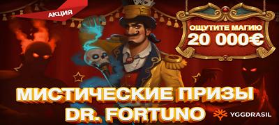 Акция «Мистические призы Dr Fortuno» в Плей Фортуне