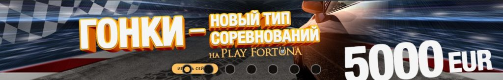play-fortuna-gonki