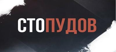 Итоги конкурса «Стопудов», а также свежая информация о новых акциях