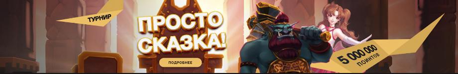 Play Fortuna запускает турнир «Просто сказка!»
