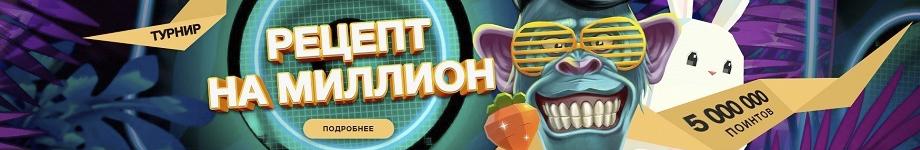 Вкусный турнир от Play Fortuna